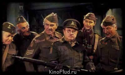 Папочкина армия , 1971, Банковский клерк в роли ополченца - dads-army.jpg
