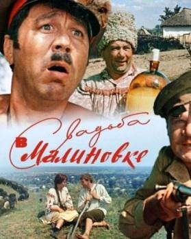 Комедии которые нам нравятся и любимые - kinokrad.co .p.f.1446898819.svadba-v-malinovke.jpg